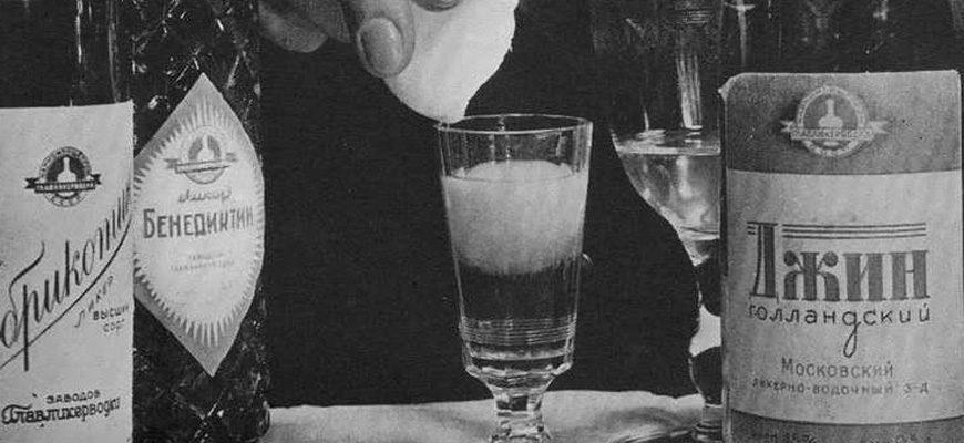 Вкуснейшие коктейли родом из СССР